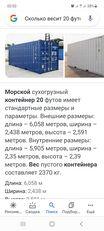 20-jalane konteiner